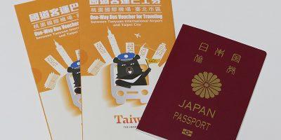 台湾観光協会 2017ウェルカムプレゼントキャンペーン