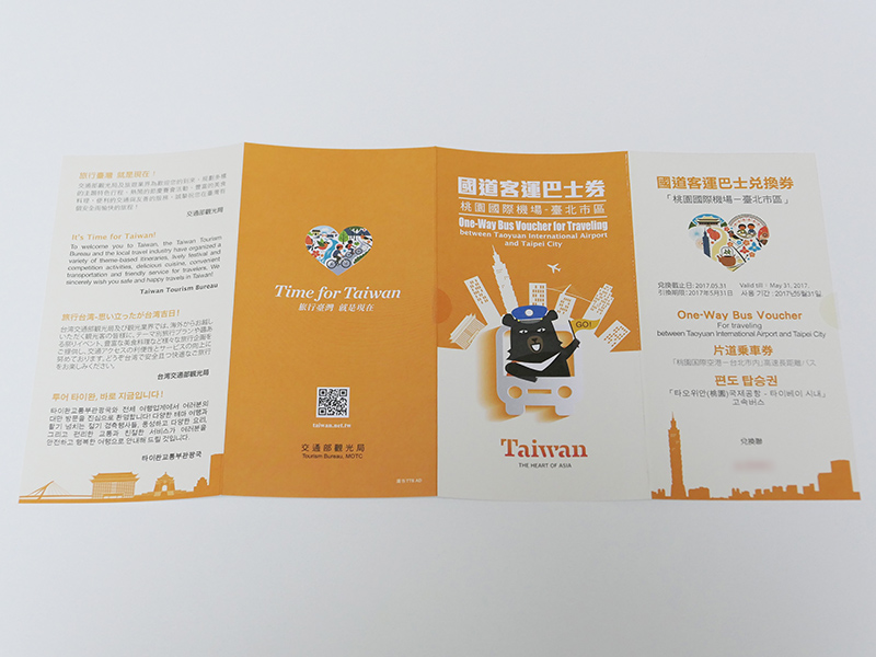 台湾観光局 2017ウェルカムプレゼントキャンペーン
