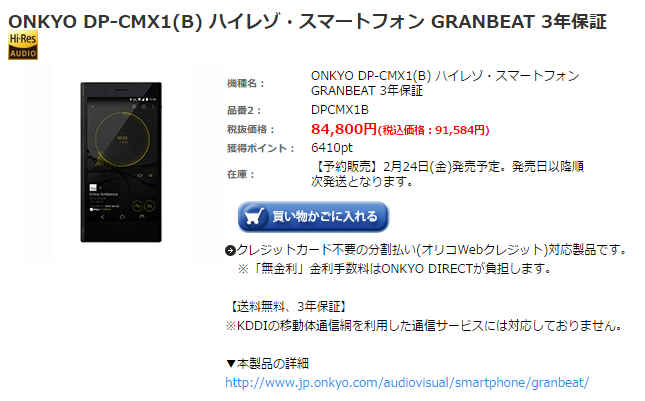 ONKYO DIRECT DP-CMX1 GRANBEAT 商品ページ
