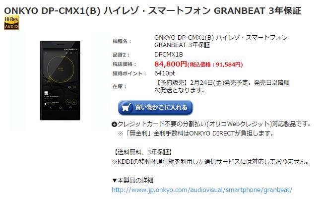 ONKYO DIRECT DP-CMX1 GRANBEAT 商品ページ