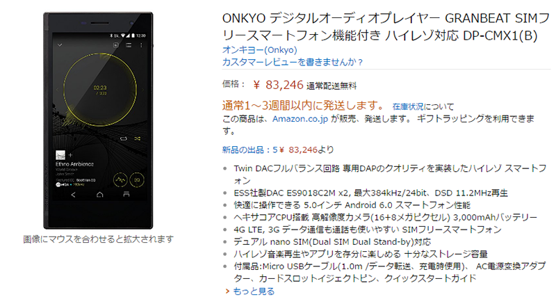 Amazon.co.jp DP-CMX1 GRANBEAT 商品ページ