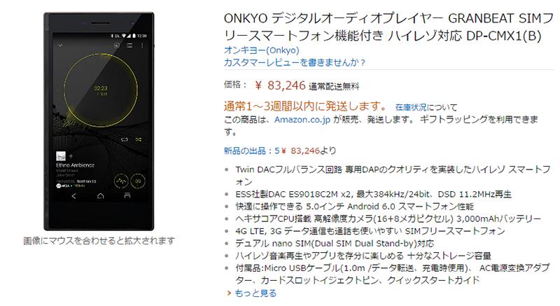 Amazon.co.jp DP-CMX1 GRANBEAT 商品ページ