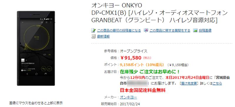 ヨドバシカメラ DP-CMX1 GRANBEAT 商品ページ
