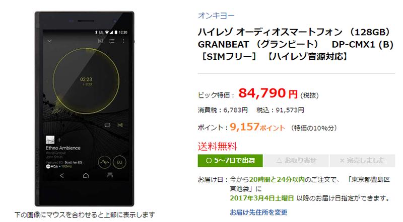 ビックカメラ DP-CMX1 GRANBEAT 商品ページ