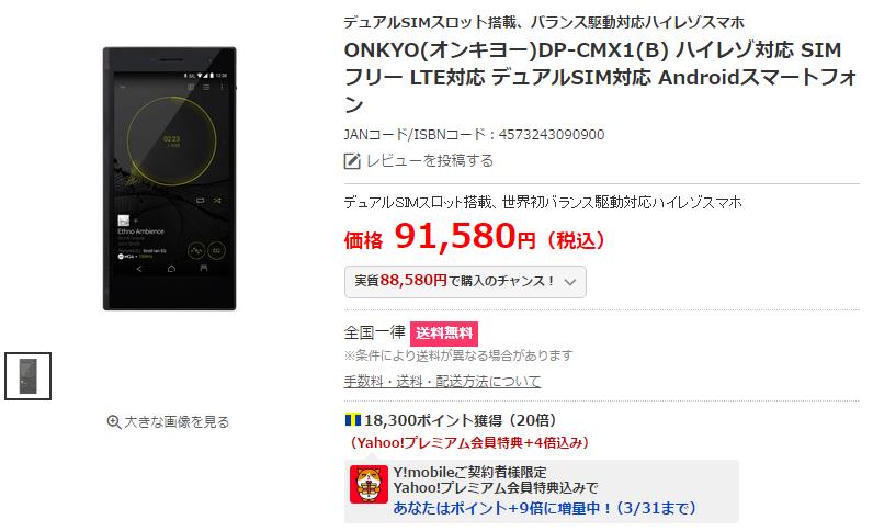 eイヤホン Yahoo!店 DP-CMX1 GRANBEAT 商品ページ