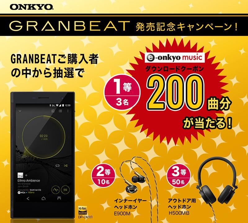 ONKYO DP-CMX1 GRANBEAT 発売記念キャンペーン