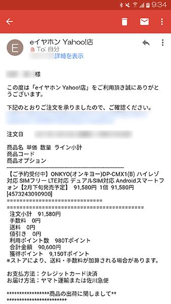 ONKYO DP-CMX1 GRANBEAT 購入情報
