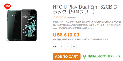ETOREN HTC U Play 商品ページ