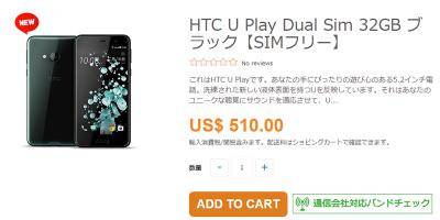 ETOREN HTC U Play 商品ページ