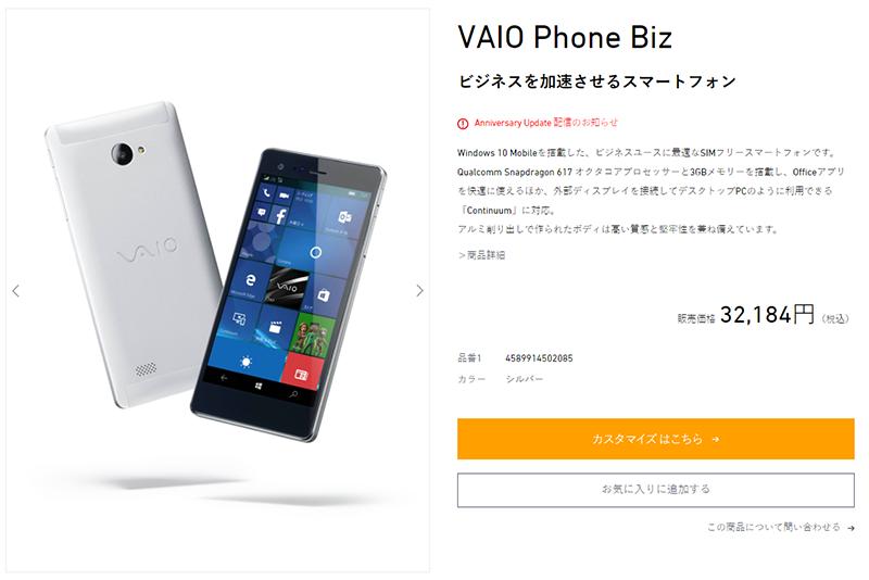 VAIOストア VAIO Phone Biz 商品ページ