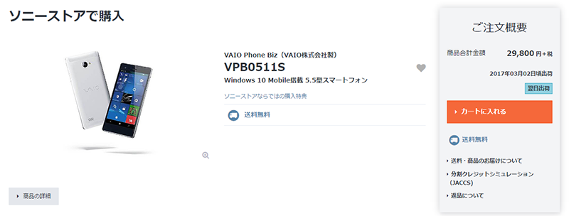 ソニーストア VAIO Phone Biz 商品ページ