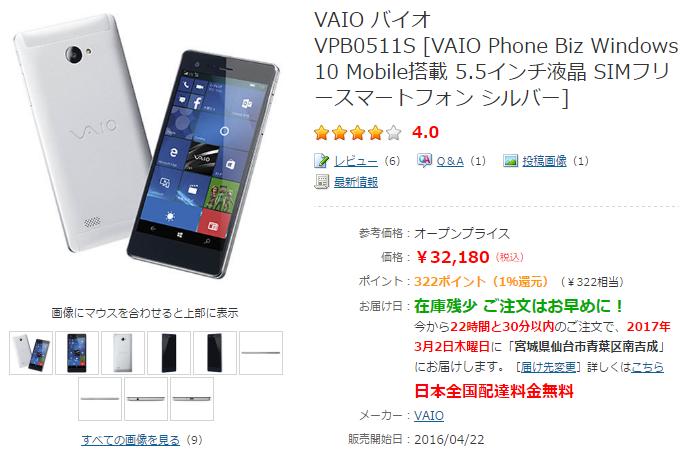 ヨドバシカメラ VAIO Phone Biz 商品ページ