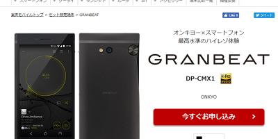 楽天モバイル ONKYO DP-CMX1 GRANBEAT 商品ページ