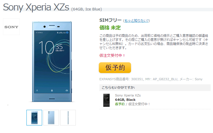 EXPANSYS Sony Xperia XZs 商品ページ