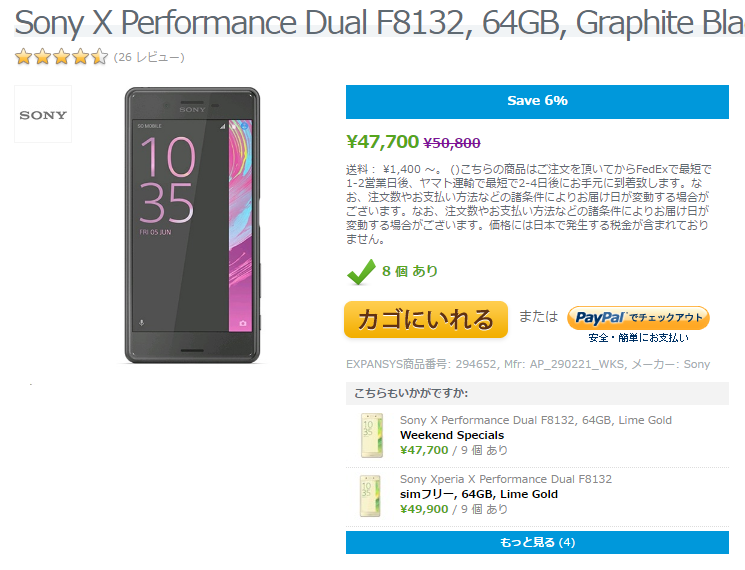 EXPANSYS Sony Xperia X Performance F8132 商品ページ