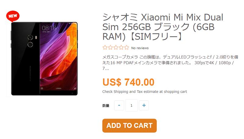 ETOREN Xiaomi Mi MIX 商品ページ