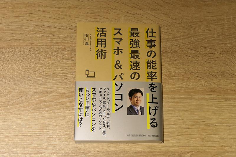 石川温 仕事の能率を上げる最強最速のスマホ&パソコン活用術