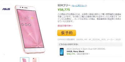 EXPANSYS ASUS ZenFone 3 Zoom 商品ページ