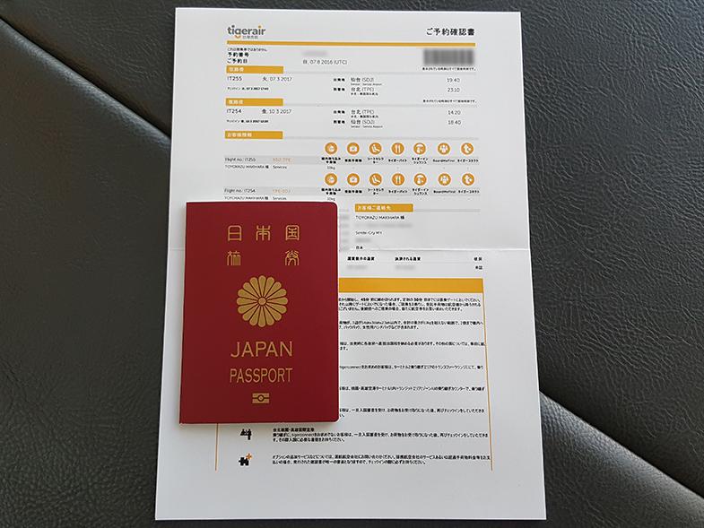 仙台国際空港 搭乗受付
