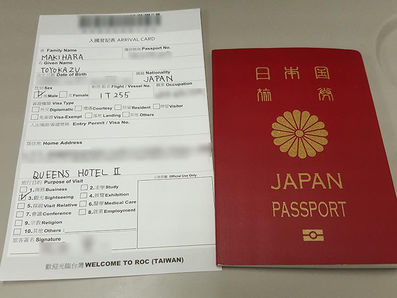 台湾桃園国際空港 入国手続