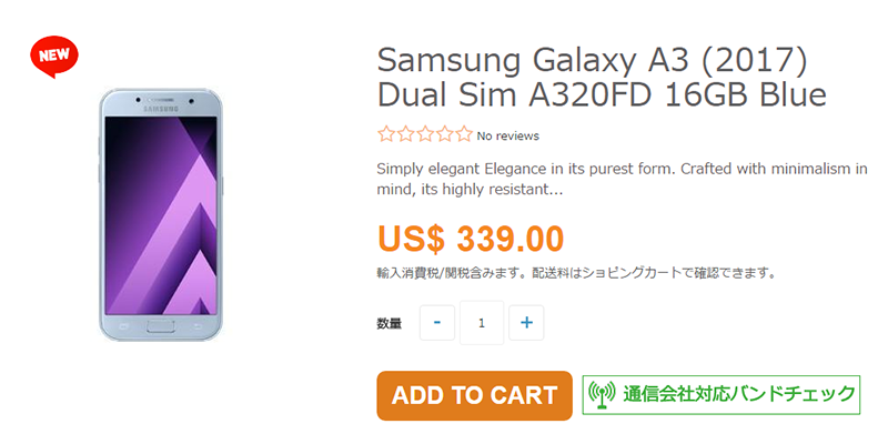 ETOREN Samsung Galaxy A3(2017) 商品ページ