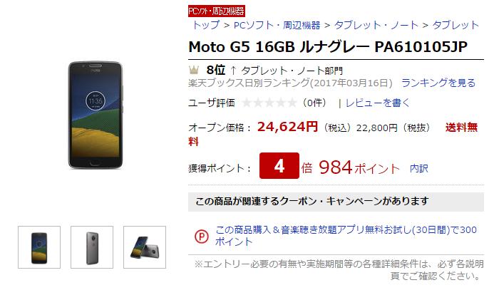 楽天ブックス Motorola Moto G5 商品ページ