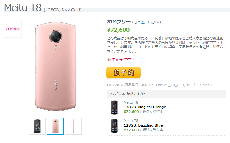 EXPANSYS Meitu T8 商品ページ
