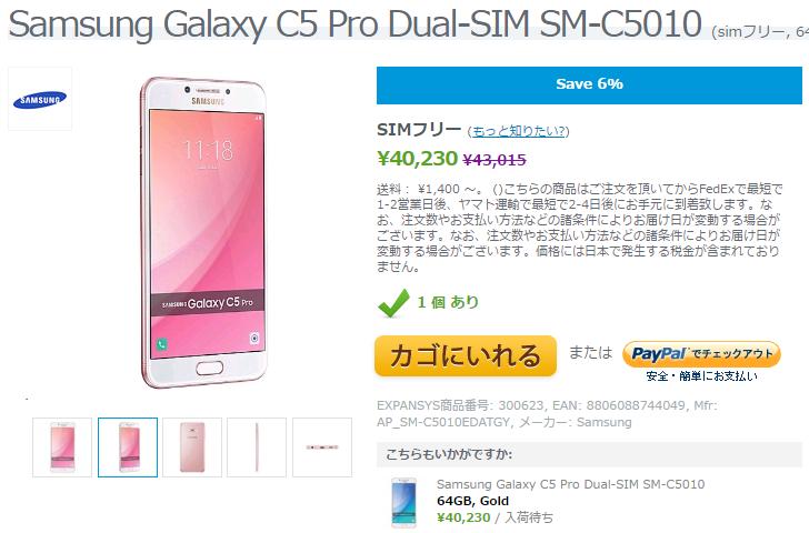 EXPANSYS Samsung Galaxy C5 Pro 商品ページ