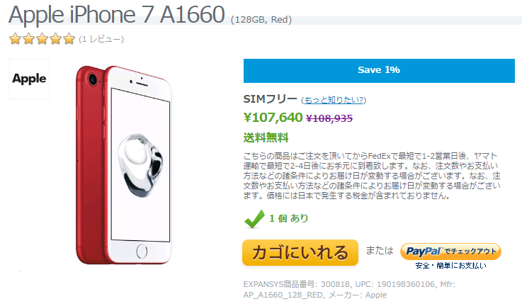 EXPANSYS Apple iPhone 7 商品ページ