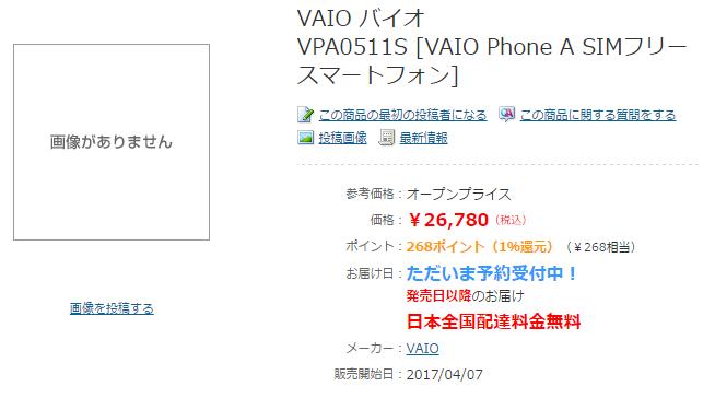 ヨドバシカメラ VAIO Phone A 商品ページ