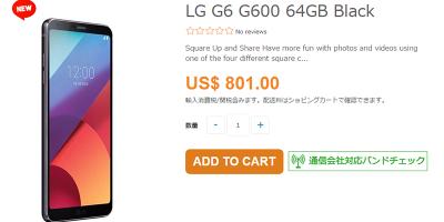 ETOREN LG G6 商品ページ