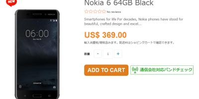 ETOREN Nokia 6 商品ページ