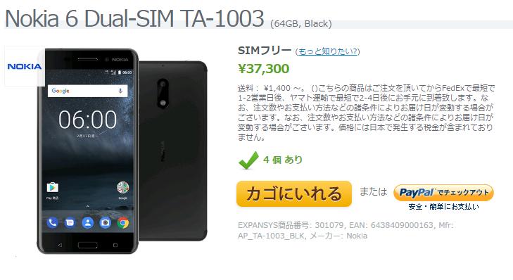 EXPANSYS Nokia 6 商品ページ