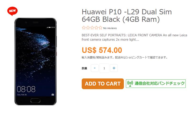 ETOREN Huawei P10 商品ページ