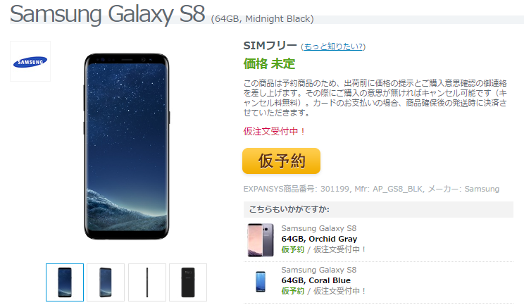 EXPANSYS Samsung Galaxy S8 商品ページ