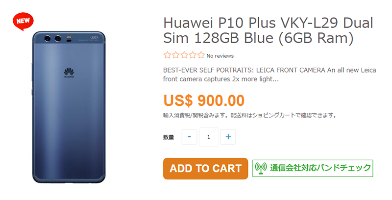 ETOREN Huawei P10 Plus 商品ページ