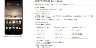Amazon.co.jp Huawei Mate9 Black 商品ページ