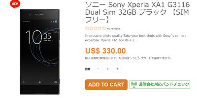 ETOREN Sony Xperia XA1 商品ページ