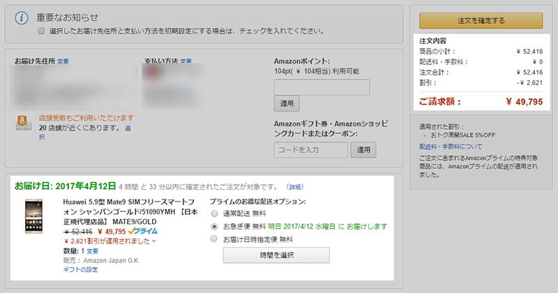 Amazon.co.jp Huawei Mate 9 購入費用
