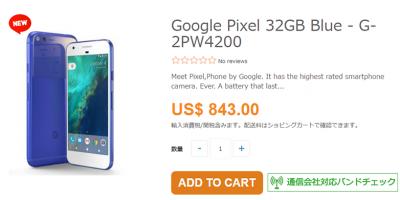 ETOREN Google Pixel Really Blue 商品ページ