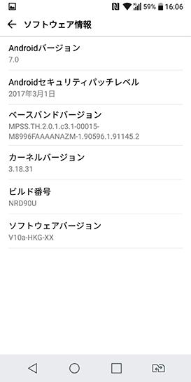 LG G6 LG-H870DS ソフトウェア