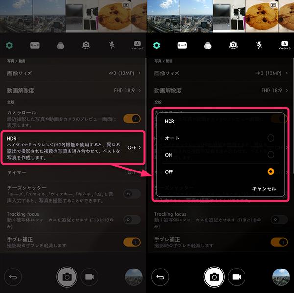 LG G6 LG-H870DSのカメラ
