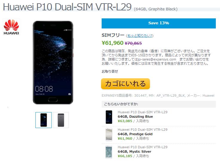 EXPANSYS Huawei P10 商品ページ