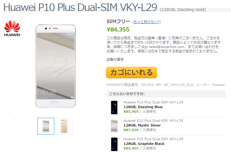 EXPANSYS Huawei P10 Plus 商品ページ