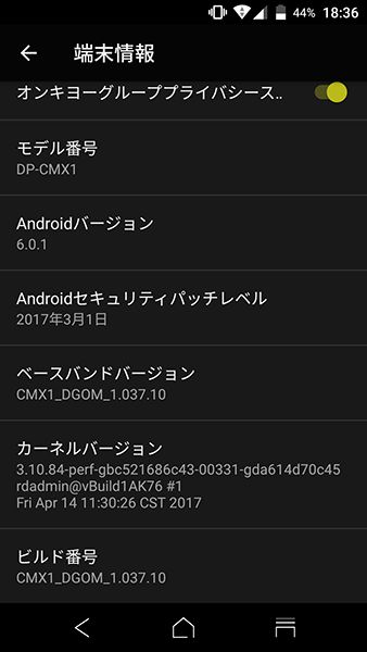 ONKYO DP-CMX1 GRANBEAT ソフトウェア・アップデート