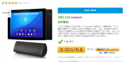 EXPANSYS Sony Xperia Z4 Tablet バリューパック 商品ページ
