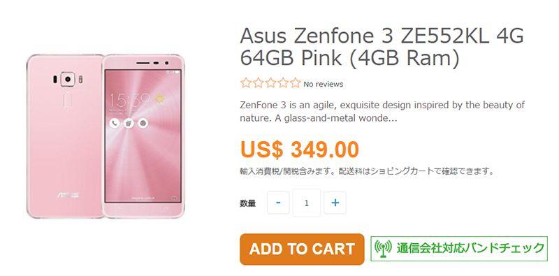 ETOREN ASUS ZenFone 3 ZE552KL 商品ページ