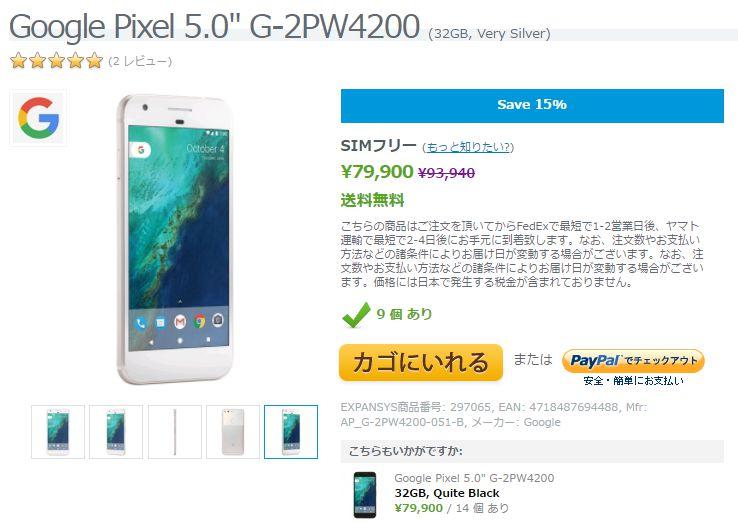 EXPANSYS Google Pixel 商品ページ