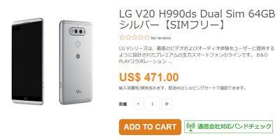 ETOREN LG V20 商品ページ