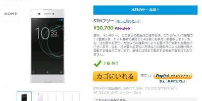 EXPANSYS Sony Xperia XA1 商品ページ